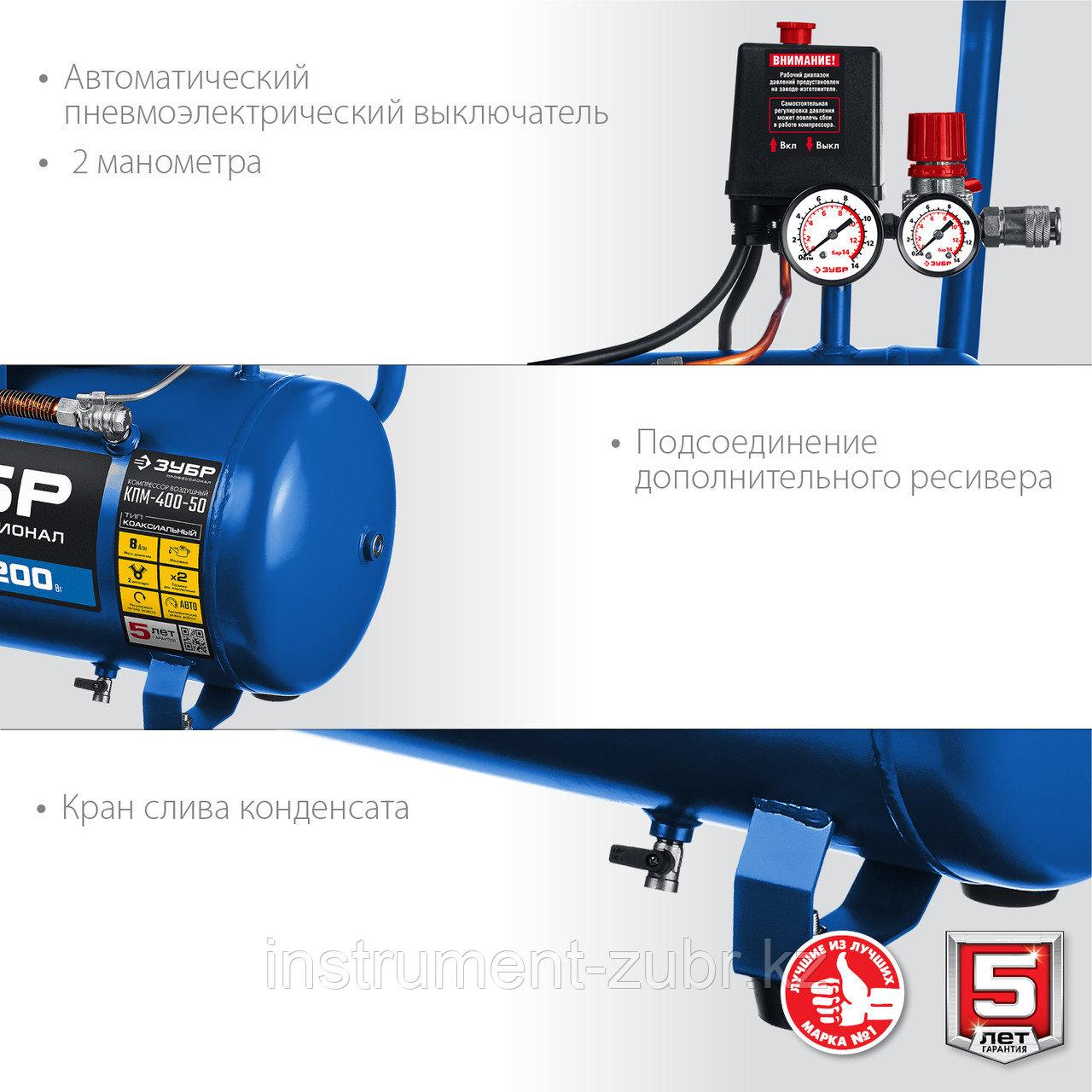 Компрессор воздушный, 400 л/мин, 50 л, 2200 Вт, ЗУБР - фото 2