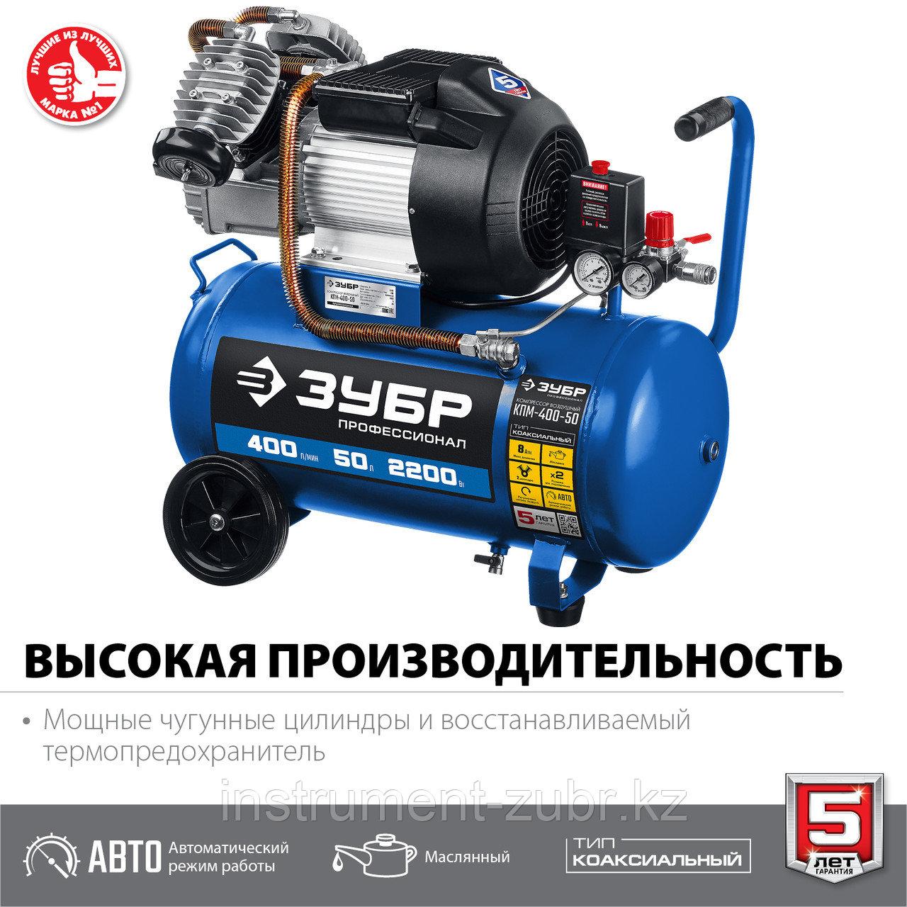 Компрессор воздушный, 400 л/мин, 50 л, 2200 Вт, ЗУБР - фото 5