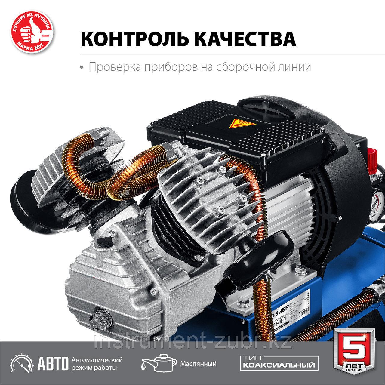 Компрессор воздушный, 400 л/мин, 50 л, 2200 Вт, ЗУБР - фото 7