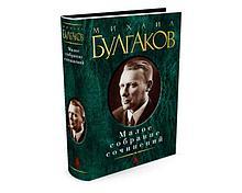 Булгаков М. А.: Малое собрание сочинений