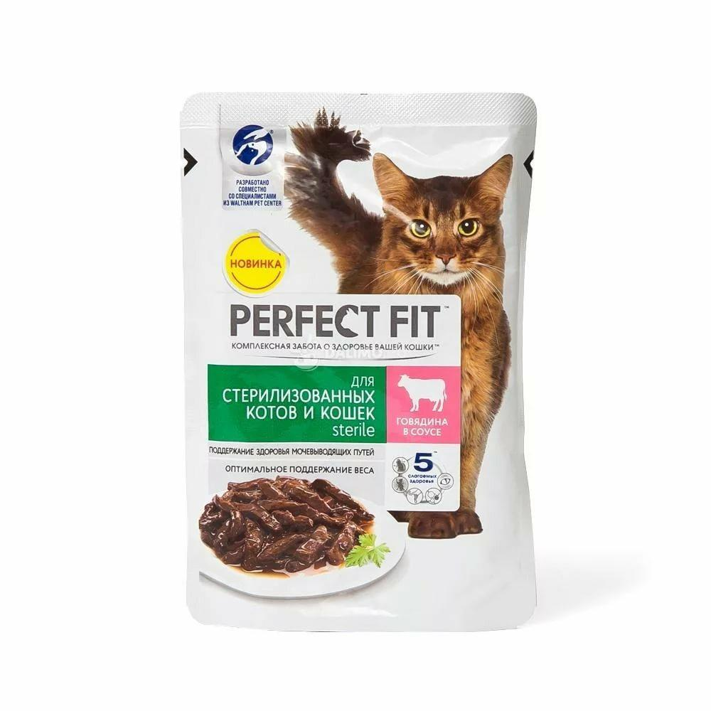 Perfect Fit Sterilized для стерилизованных кошек и кастрированных котов, с говядиной в соусе, пауч 85гр.