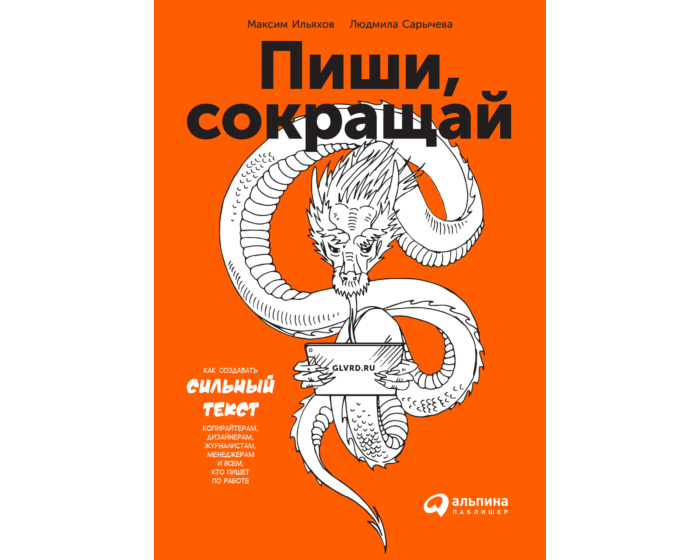 Сарычева Л., Ильяхов М.: Пиши, сокращай: Как создавать сильные тексты