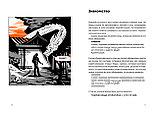 Сарычева Л., Ильяхов М.: Пиши, сокращай: Как создавать сильные тексты, фото 5