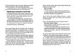 Сарычева Л., Ильяхов М.: Пиши, сокращай: Как создавать сильные тексты, фото 6