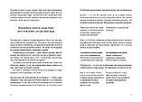 Сарычева Л., Ильяхов М.: Пиши, сокращай: Как создавать сильные тексты, фото 8