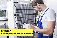 Курсы по ремонту холодильников, кондиционеров