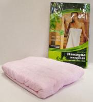 Накидка для женщин, для бани и сауны, 140*80 см, хлопок, 2 цвета, БШ