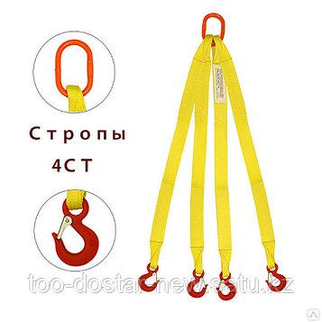 ЧЕТЫРЕХВЕТВЕВОЙ СТРОП ТЕКСТИЛЬНЫЙ - 2 СТ 2,5 Т 1,5М 30 ММ