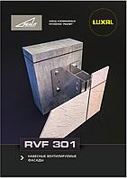 Алюминиевая система для НВФ под HPL panel