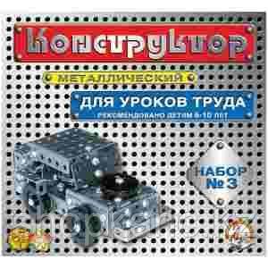 Конструктор металлический Десятое королевство, №3 для уроков труда, 292 эл.