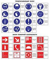 Знаки и таблички по технике безопасности и охране труда