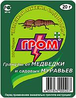 Гром от муравьев и медведки 20 гр