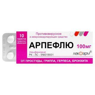 Арпефлю 100 мг №10 таб