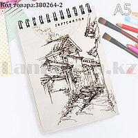Скетчбук для зарисовок классический с белой бумагой на спирале SketchBook Big Role 02 148х210 мм 40 листов А5
