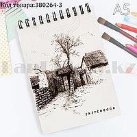 Скетчбук для зарисовок классический с белой бумагой на спирале SketchBook Big Role 03 148х210 мм 40 листов А5