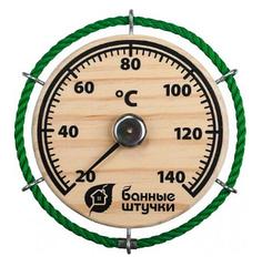 "Термометр ""Штурвал"" 14*14 см – БШ"
