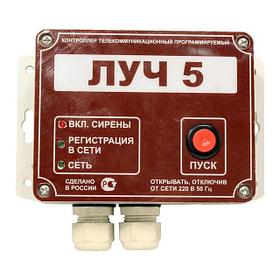 Сирена (GSM пускатель) ЛУЧ-5