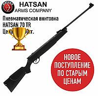Пневматическая винтовка HATSAN-70
