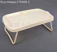 Столик-поднос раскладной 570*340*160 мм 10000 бежевый (003)