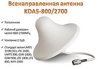 Всенаправленная потолочная антенна 900/1800/ 2100/2600, KDA5-800/2700