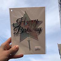 """Зеркальный топпер """"Happy Birthday!"""""""