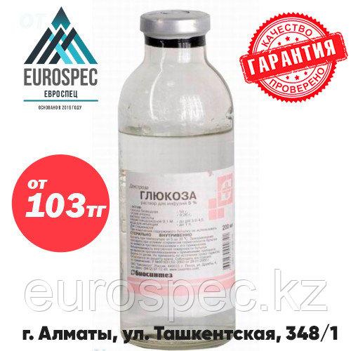 Глюкоза раствор 5% 100мл. 103тг/шт. В кор 120шт.