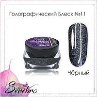 Голографический блеск черный Serebro №011, 5мл