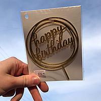 """Зеркальный топпер """"Happy Birthday"""""""