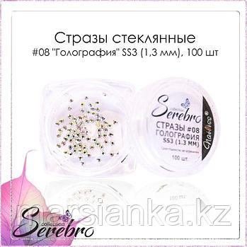 """Стразы стеклянные Serebro №08 """"Голография"""" SS3 (1.3 мм)  100 шт"""