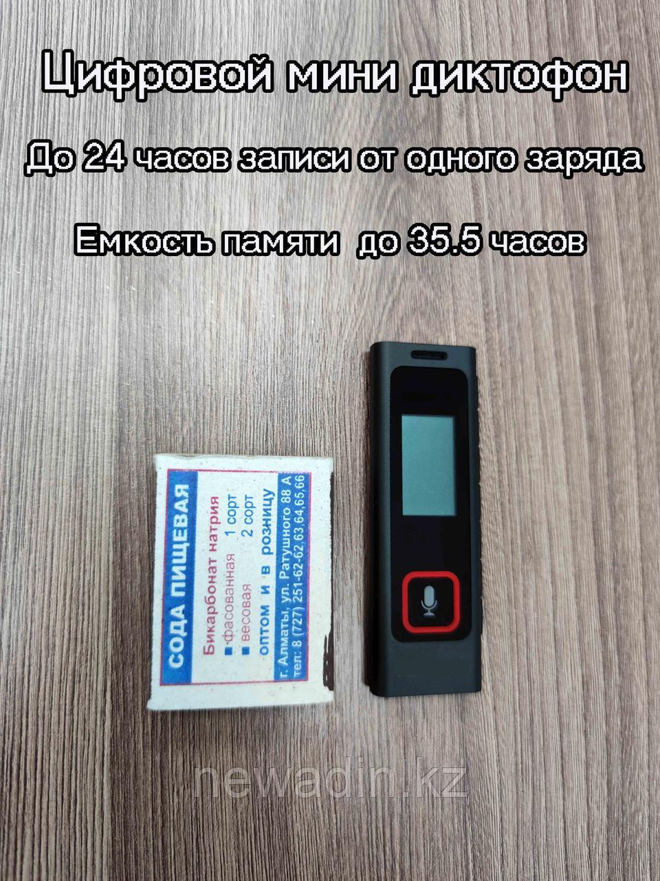 Мини цифровой диктофон с функцией активации записи по голосу