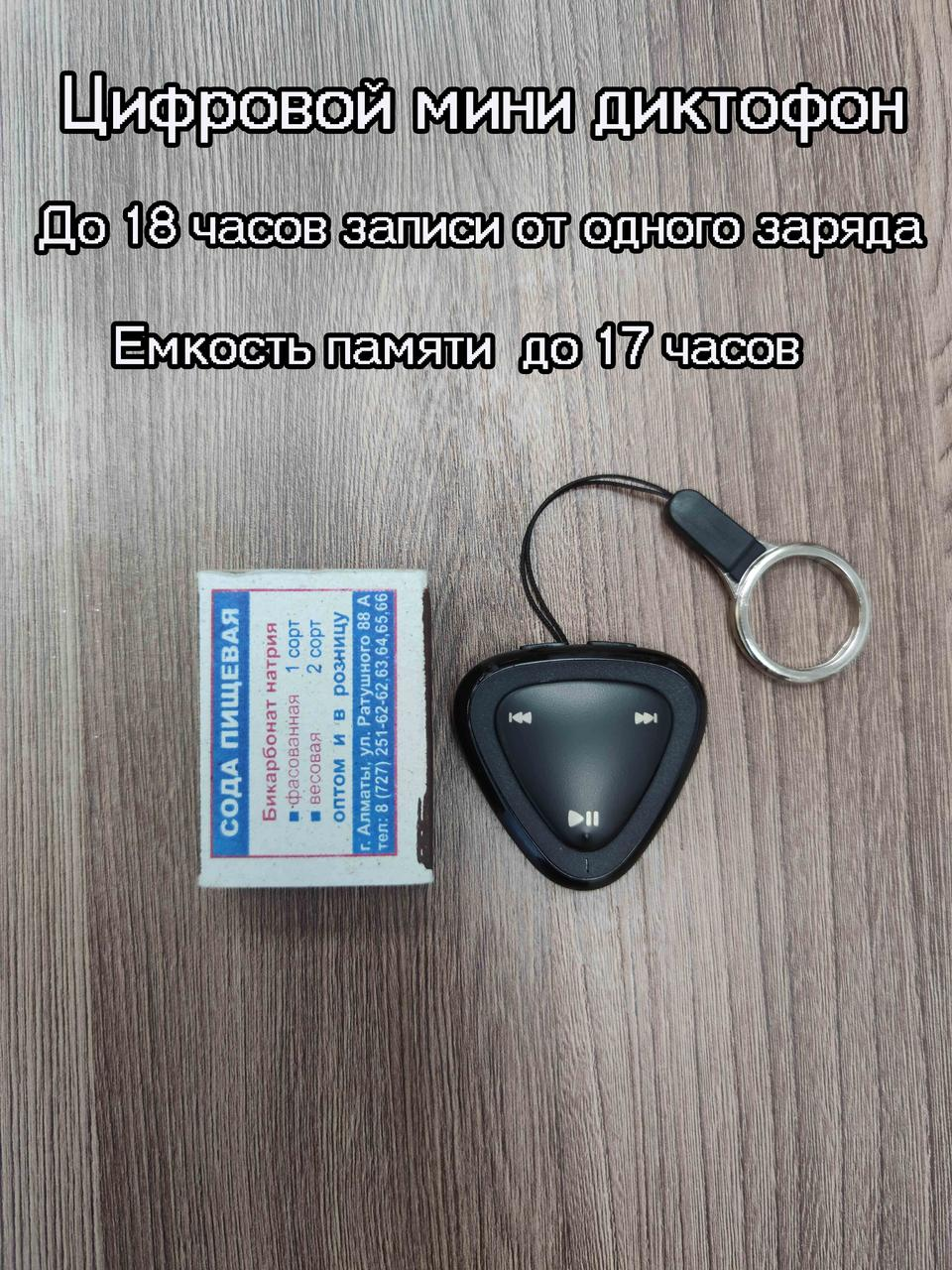Цифровой мини диктофон/МП3 плеер