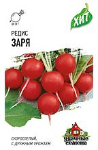 "Семена редиса Удачные семена ""Заря""."