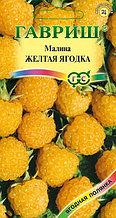 """Семена малины Гавриш """"Желтая ягодка""""."""