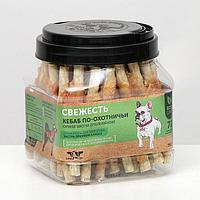 """Лакомство для собак Green Qzin """"Свежесть"""" куриное мясо, кебаб по-охотничьи, туба, 750 г"""
