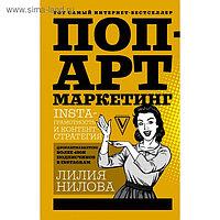 Поп-арт маркетинг: Insta-грамотность и контент-стратегия. Нилова Л.