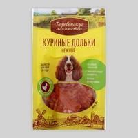 Куриные дольки 'Деревенские Лакомства' для собак, нежные, 90 г
