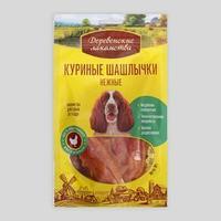 Куриные шашлычки 'Деревенские Лакомства' для собак, 90 г