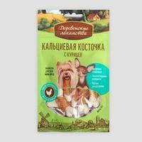 Кальциевая косточка 'Деревенские лакомства' для собак мини-пород, с курицей, 55 г