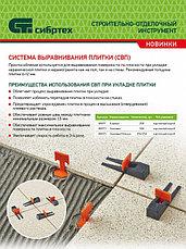 Система выравнивания плитки СВП - зажим 100 штук (пакет ПЭНД) СИБРТЕХ, фото 3
