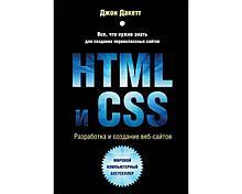 Дакетт Д.: HTML и CSS. Разработка и дизайн веб-сайтов