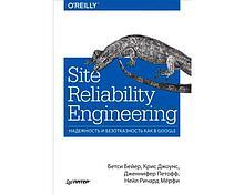 Бейер Б., Джоунс К.: Site Reliability Engineering. Надежность и безотказность как в Google