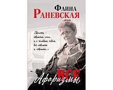 Раневская Ф. Г.: Все афоризмы