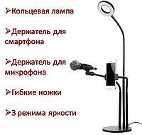 Кольцевая лампа + держатель для смартфона + держатель для микрофона на подставке с гибкими стойками, PROFESSIO