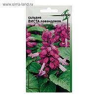 "Семена цветов Сальвия ""Виста"", лавандовая, 10 шт"