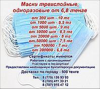 Маска медицинская, 3-хслойная, одноразового применения