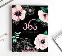 """Смешбук с заданиями для творческих людей """"365 дней"""" А5 80 листов"""