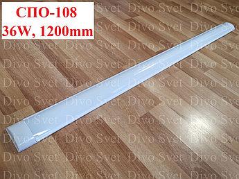Светодиодный линейный светильник СПО-108 36W, 1200мм. Линейный офисный светильник 36 Ватт