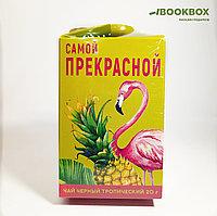 Чай чёрный «Самой прекрасной»: тропический