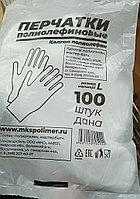 Перчатки полиолефиновые 100 штук