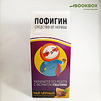 Чай чёрный «Пофигин»: с ароматом апельсина и шоколада, 100 г